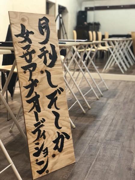 静岡を盛り上げる『月刊しぞ〜か』女子アナオーディション開催しました!