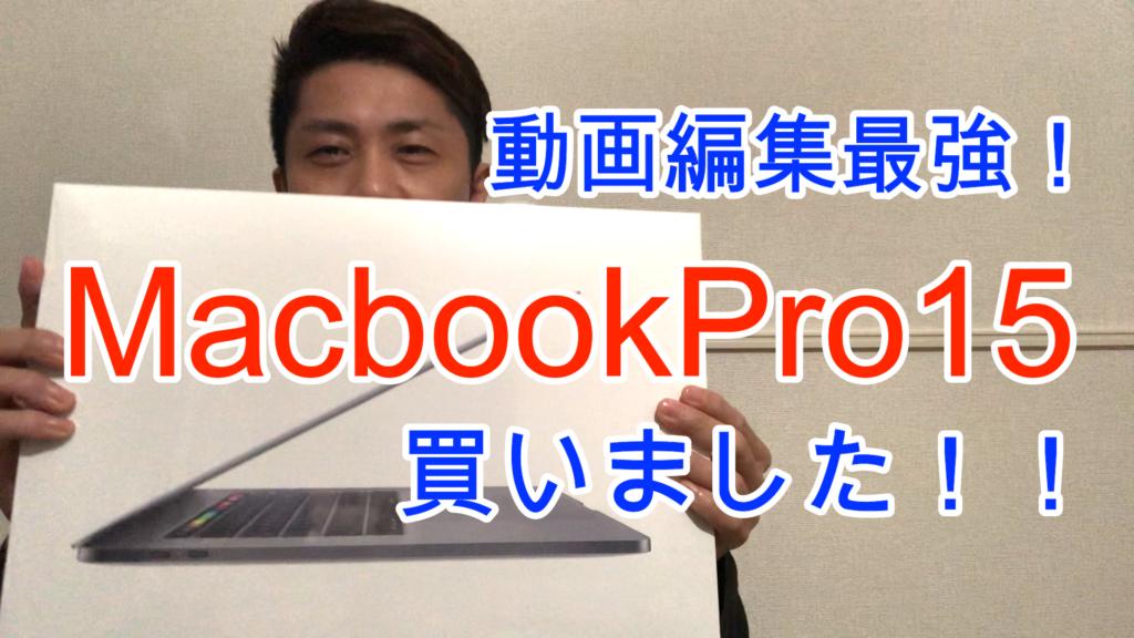 Youtube動画編集用にMacbookProを買いました。