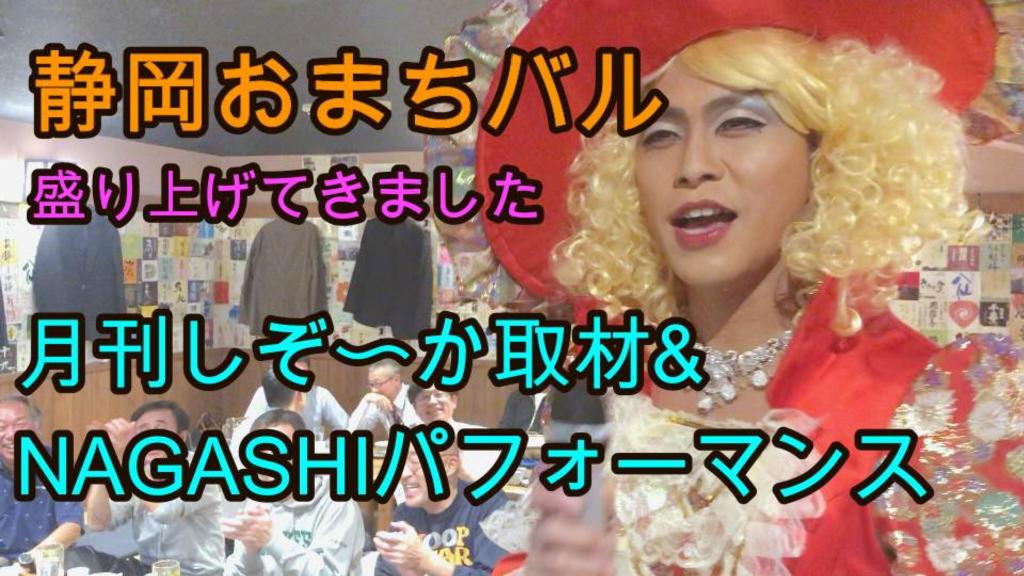 月刊しぞ〜かで静岡おまちバルの取材&パフォーマンスに行ってきました!