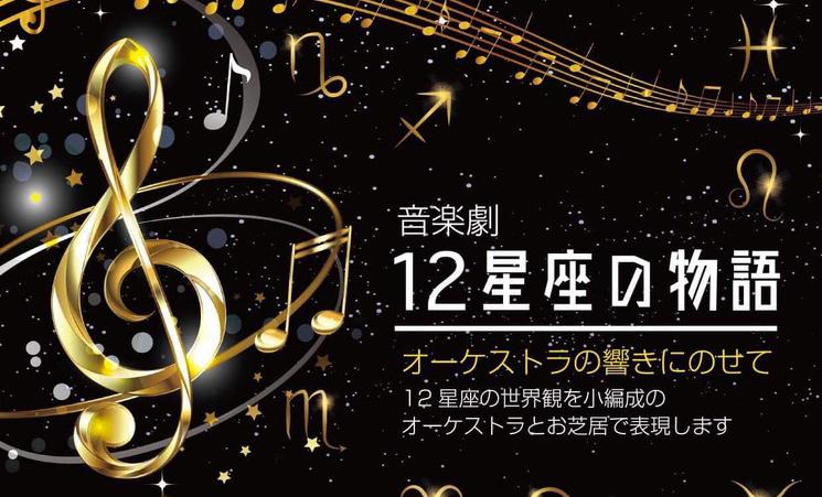 西洋占星術と音楽、演劇で星座の世界を描く「12星座の物語」