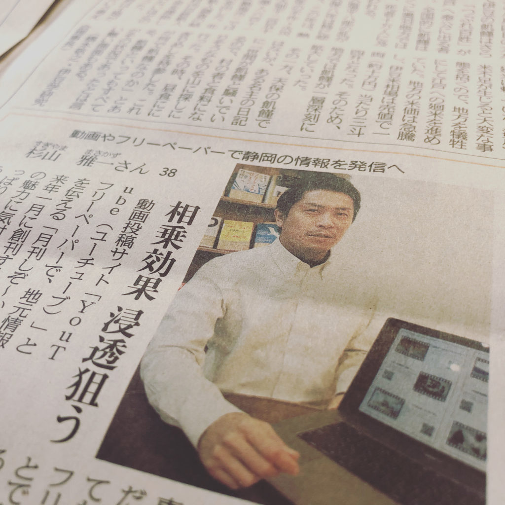 月刊しぞ〜かのインタビューで中日新聞に載りました!