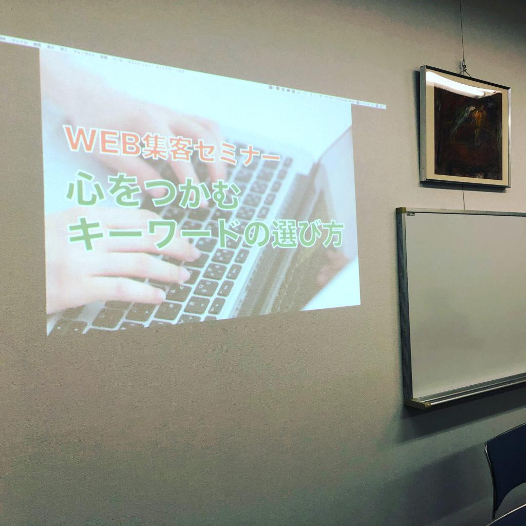 心をつかむキーワード選びセミナー@静岡 開催しました!