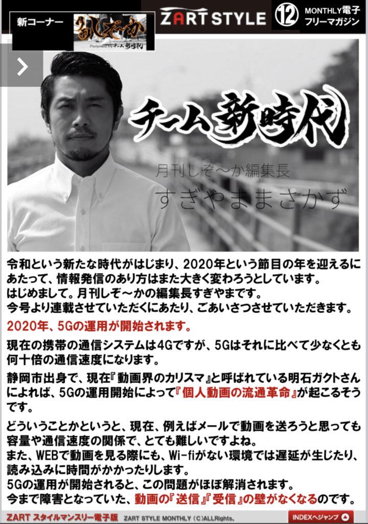 静岡の電子フリーペーパー『ZART STYLE』で連載決定!