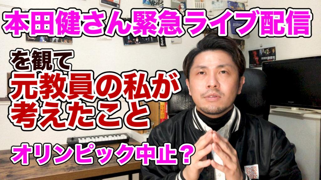 本田健さん緊急ライブ配信〜オリンピック中止からの日本ロックダウン〜