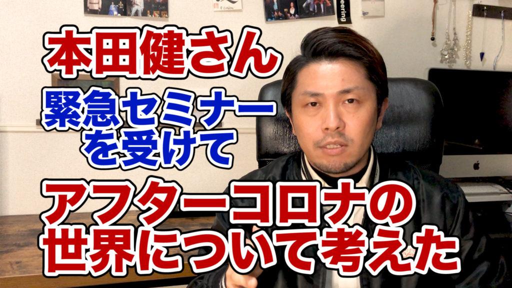 本田健さんの緊急セミナーに参加して、元教員が考えたこと