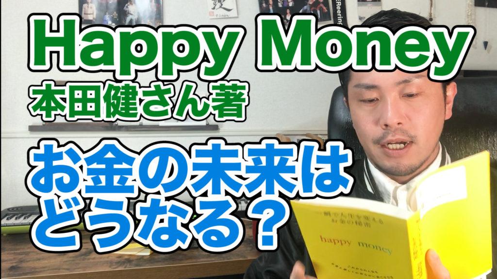 お金の未来はどうなる?〜本田健さん著「Happy Money」〜