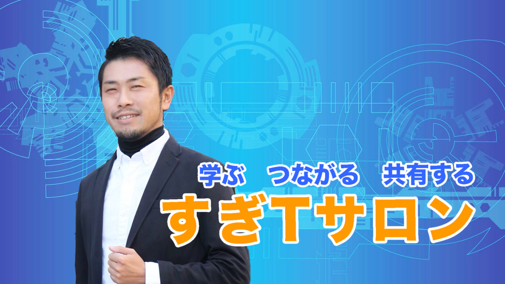 オンラインコミュニティ『すぎTサロン』始動!